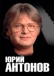 Юрий Антонов. «Не говорите мне Прощай!»