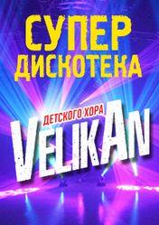 Концерт Детский хор «Великан» в Москве
