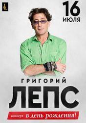 Концерт Григорий Лепс в Москве