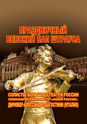 Концерт Новогодний Иоганн Штраус гала в Москве
