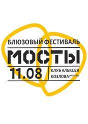 Блюзовый фестиваль «Мосты» в Москве