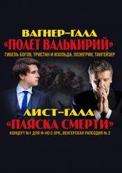 Концерт Вагнер-гала «Полет Валькирий». Лист-гала «Пляска смерти» в Москве
