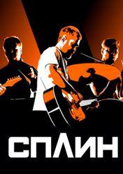 Концерт Сплин в Москве
