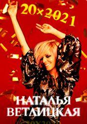 Концерт Наталья Ветлицкая в Москве
