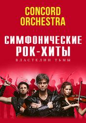 Концерт Симфонические РОК-ХИТЫ. Властелин тьмы «CONCORD ORCHESTRA» в Москве