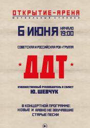 Концерт ДДТ в Москве