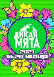 Концерт Фестиваль «Дикая Мята 2021» в Москве