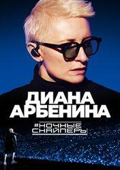 Концерт Диана Арбенина. Ночные Снайперы в Москве
