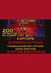 Карл Орф «Кармина Бурана» и Людвиг Бетховен «Ода к радости»