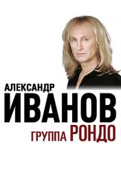 Александр Иванов и группа «Рондо». Нам – 35!