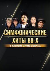 Концерт Симфонические хиты 80-х в Москве