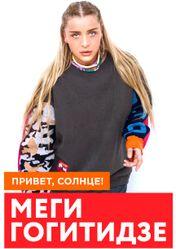 Концерт Меги Гогитидзе. Привет, солнце! в Москве