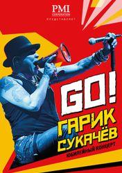 Гарик Сукачев. Юбилейный концерт.