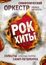 Рок-Хиты. Premier Orchestra Санкт-Петербург