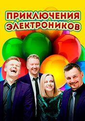 Концерт Приключения Электроников. Смех и радость мы приносим людям! в Москве