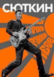 Концерт Валерий Сюткин и Rock & Roll Band. Король «Оранжевое лето» в Москве