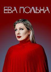 Концерт Ева Польна. «Эйфория» в Москве