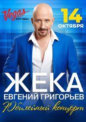 Концерт Жека. Евгений Григорьев в Москве