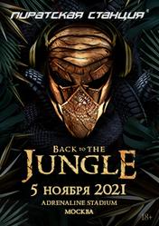 Концерт Pirate Station. Back to the Jungle в Москве