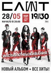 Концерт Слот. Инстинкт выживания. Новый альбом и все хиты в Москве
