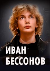 Концерт Новогодний Чайковский гала в Москве