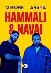 Концерт HammAli & Navai в Москве