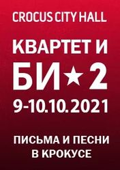 Концерт Квартет И. Письма и песни в Крокусе в Москве