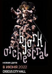 Концерт BJÖRK: Orchestral Tour в Москве