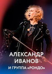 Концерт Александр Иванов и группа «Рондо» в Москве