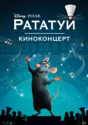 Концерт Киноконцерт Disney «Рататуй» в Москве