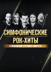 Концерт Симфонические рок-хиты в Москве