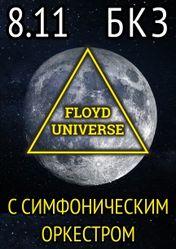 Концерт Dark Floyd - Symphony Tribute Show в Красноярске
