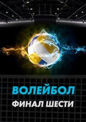 Финал шести чемпионата России по волейболу. Полуфинал