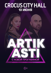 Концерт Artik & Asti в Москве