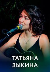 Концерт Татьяна Зыкина в Москве