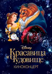 Концерт Киноконцерт Disney «Красавица и Чудовище» в Москве
