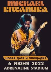 Концерт Michael Kiwanuka в Москве