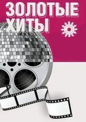 Концерт Золотые хиты кинематографа в Красноярске