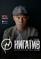 Концерт Нигатив (ex. Триада) в Красноярске