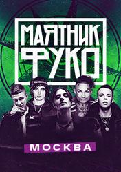 Концерт Маятник Фуко в Москве