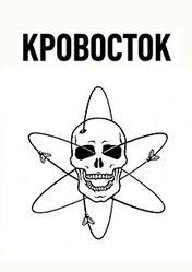 Концерт Кровосток. Наука. Новый альбом в Москве