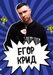 Концерт Егор Крид в Москве