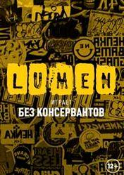 Концерт LUMEN в Красноярске