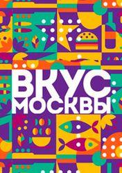 Концерт Фестиваль «Вкус Москвы» в Москве