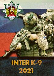Международный турнир по единоборству К-9