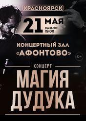 Концерт Магия Дудука в Красноярске