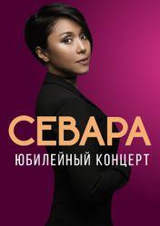Концерт Севара. Юбилейный концерт в Москве