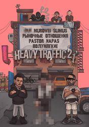 Концерт Heavy Traffic 21' в Москве