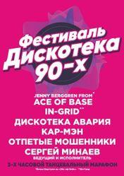 Концерт Дискотека 90-х. Фестиваль в Красноярске