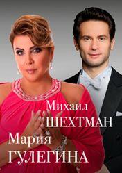 Концерт Мария Гулегина (сопрано), Михаил Шехтман (фортепиано) в Москве